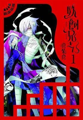 Kitab Yokai Rental Shop Vol. 1   Shin Mashiba