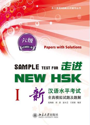 走进NEW HSK:新汉语水平考试全真模拟试题及题解 六级I