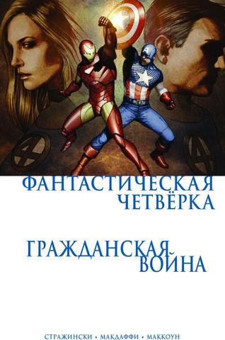 Гражданская Война. Фантастическая Четвёрка