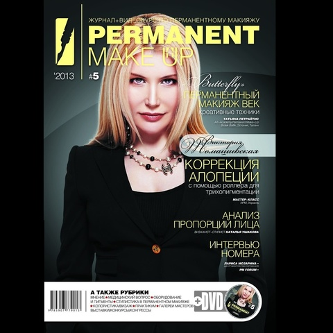 Журнал Permanent Make UP #5
