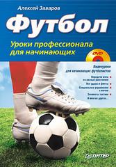 Футбол. Уроки профессионала для начинающих (+DVD с видеокурсом)