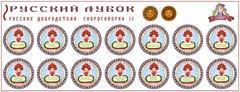 Развивающий набор наклеек  «Русские добродетели:  Скороговорки №2»