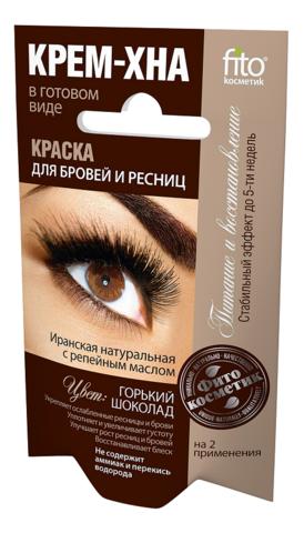 Фитокосметик Крем-хна для бровей и ресниц цвет горький шоколад 2*2мл
