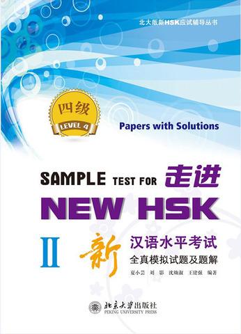 走进NEW HSK:新汉语水平考试全真模拟试题及题解 四级II