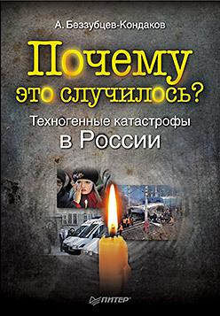 Почему это случилось? Техногенные катастрофы в России