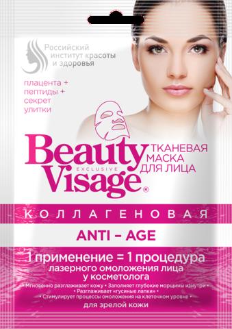 Фитокосметик Beauty Visage Тканевая маска для лица коллагеновая