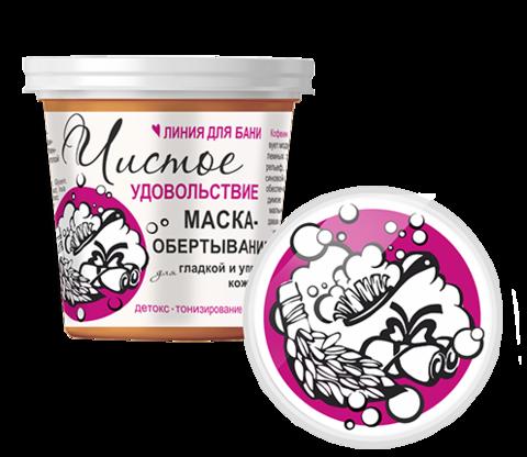 BelKosmex Чистое удовольствие Маска-обертывание для гладкой и упругой кожи тела антицеллюлитный эффект + детокс 140г