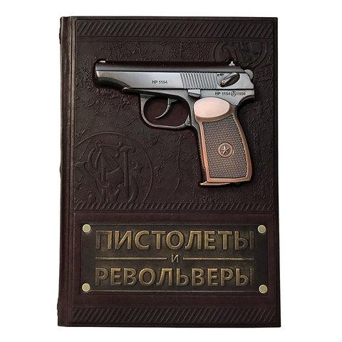 Пистолеты и револьверы. Большая энциклопедия