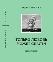 Андрей Ковалев - Только любовь может спасти