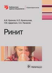 """Ринит (Серия """"Библиотека врача-специалиста"""")"""