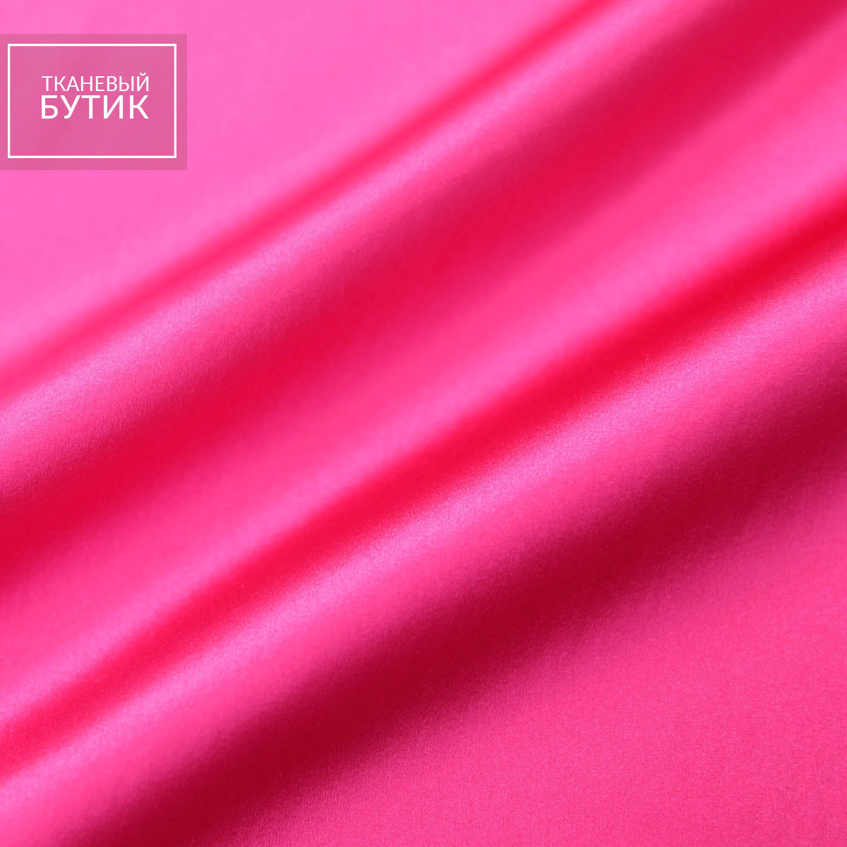 Насыщенно-розовый атласный шелк