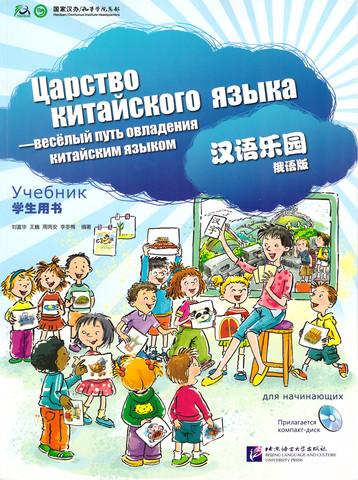 Царство китайского языка. Учебник для начинающих