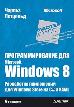 Программирование для Microsoft Windows 8. 6-е изд.
