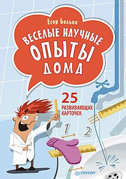 Веселые научные опыты дома. 25 развивающих карточек егор белько веселые научные опыты дома 25 развивающих карточек