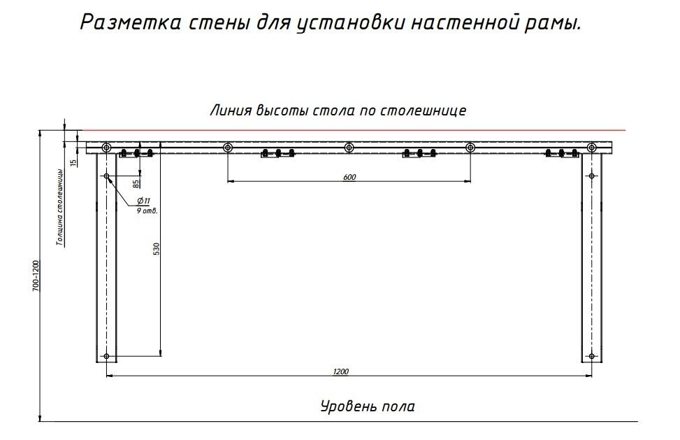 Кронштейн для откидного верстака 1400х600 мм