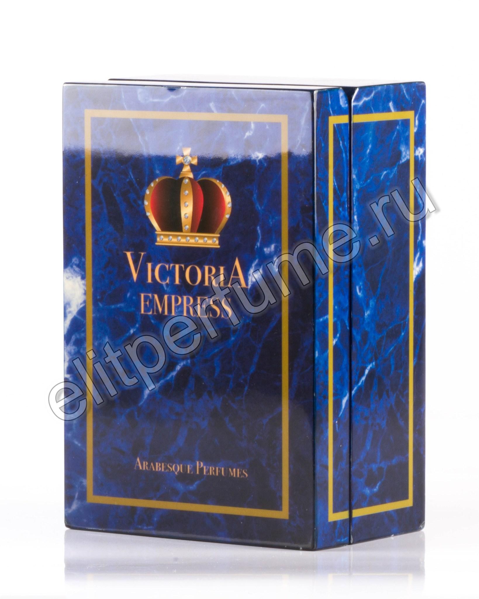 Victoria Empress  Императрица Виктория 9 мл арабские масляные духи от Арабеск Парфюм Arabesque Perfumes