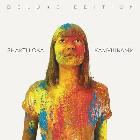 Shakti Loka – Камушками (Digital)