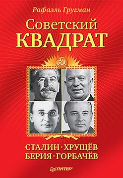 Советский квадрат: Сталин-Хрущев-Берия-Горбачев
