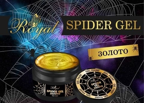 SPIDER GOLD ROYAL GEL 5 мл. Артикул: 167-003