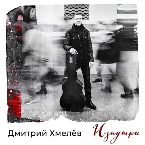 Дмитрий Хмелёв – Изнутри (Digital)