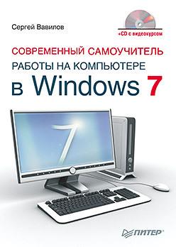 Современный самоучитель работы на компьютере в Windows 7 (+CD с видеокурсом) autocad 2015 cd с видеокурсом