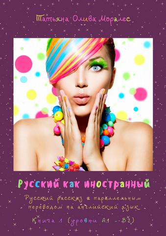 Русский как иностранный. Русский рассказ с параллельным переводом на английский язык. Книга 1 (уровни А1 – В2)
