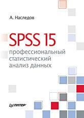 SPSS 15: профессиональный статистический анализ данных все цены