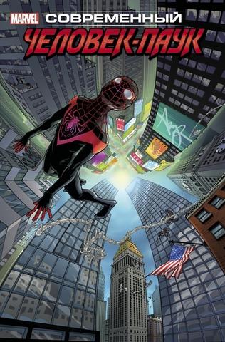 Майлз Моралес: Современный Человек-Паук. Том 2. Эксклюзивная обложка (ПРЕДЗАКАЗ)