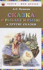 Сказка о рыбаке и рыбке и другие сказки