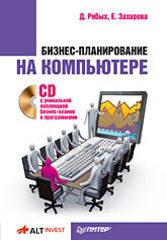 Бизнес-планирование на компьютере (+CD с уникальной коллекцией бизнес-планов и программами)