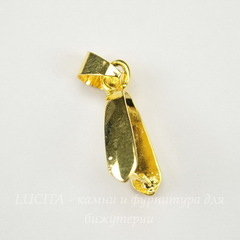 Держатель кулона - петелька 18х8х4 мм (цвет - золото)