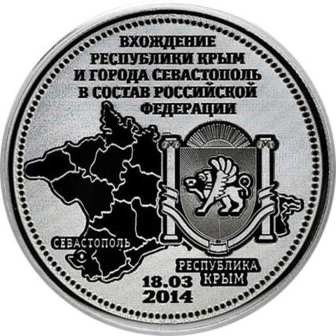 25 рублей крым поиск торговый дом