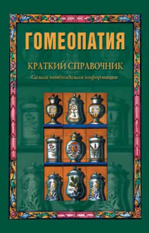Гомеопатия: Краткий справочник