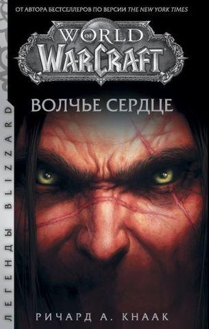 World of Warcraft: Волчье сердце