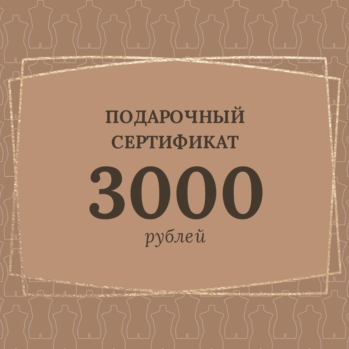Электронный подарочный сертификат на 3 000 руб.