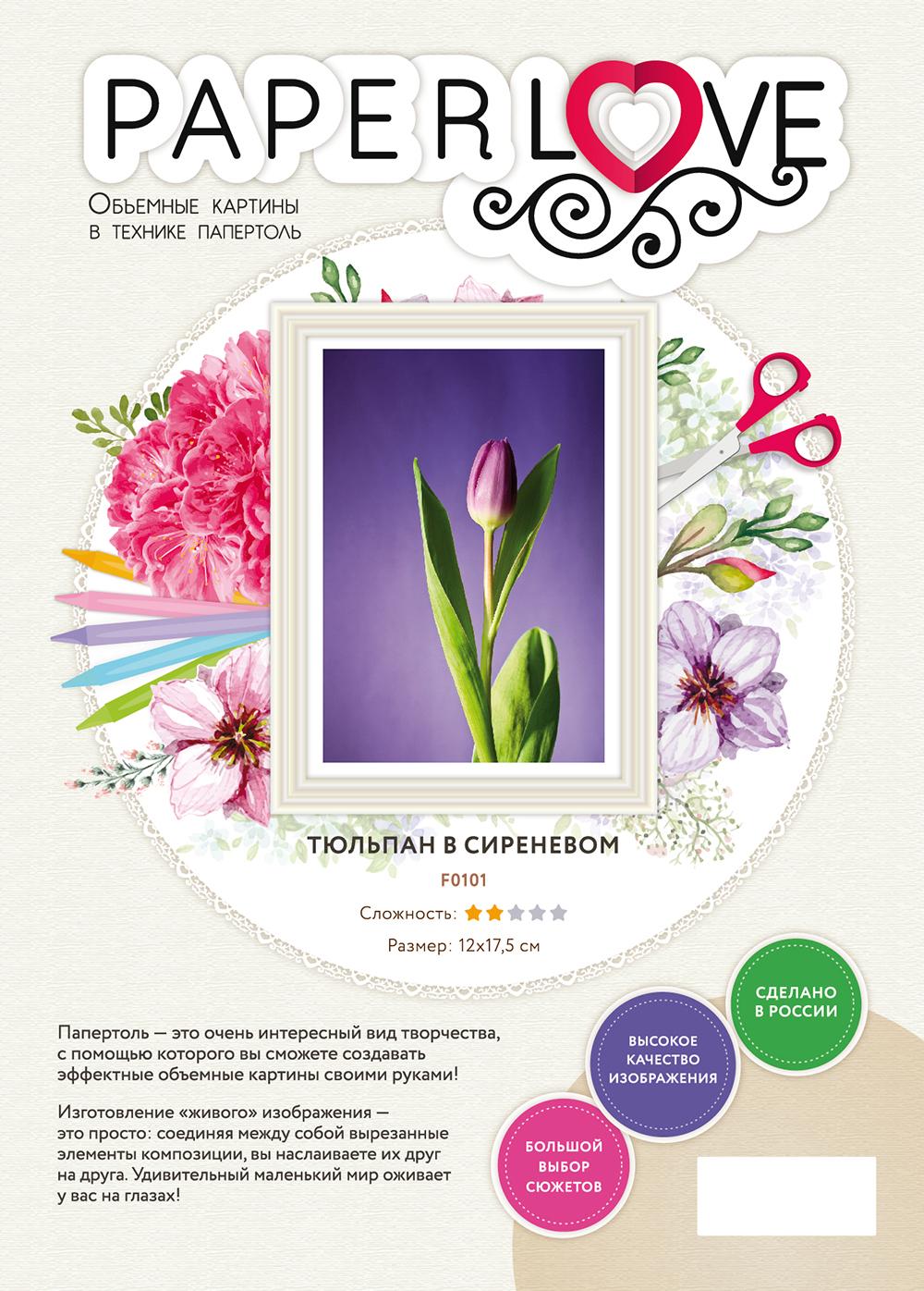 Папертоль Тюльпан в сиреневом — фото обложки.