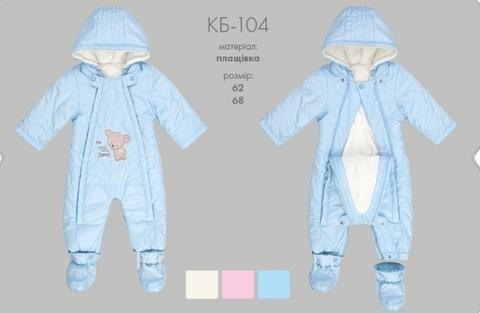 КБ104 Комбинезон-трансформер детский демисезонный