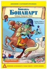 Бонанза Бонапарт
