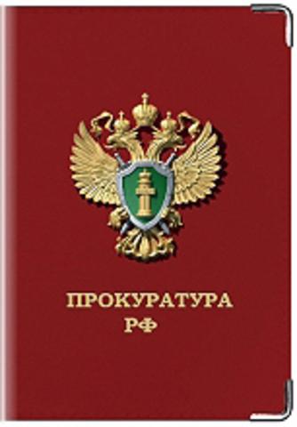 """Обложка для водительских документов """"Прокуратура РФ"""""""