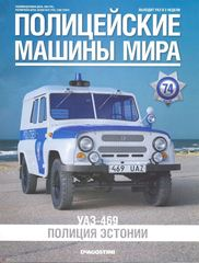Magazine DeAgostini World's Police Car 1:43 from #1 to #80 +4 Special edition at choice