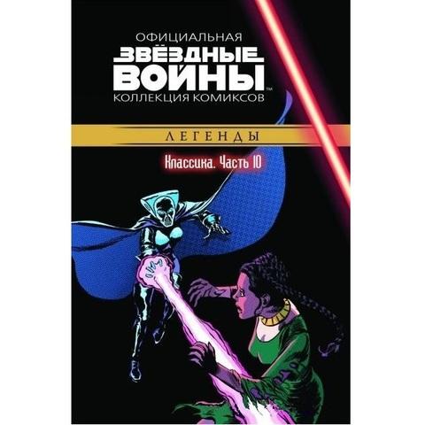 Звездные войны. Официальная коллекция комиксов №10