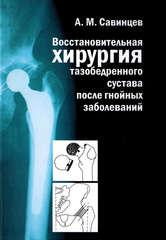 Восстановительная хирургия тазобедренного сустава после гнойных заболеваний