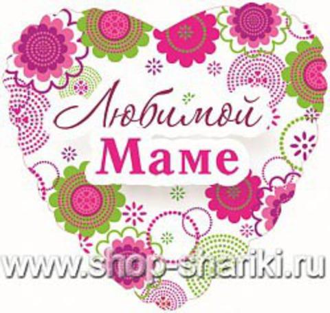 shop-shariki.ru воздушный шар сердце Любимой МАМЕ