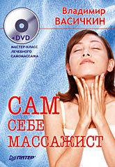 Сам себе массажист (+DVD)