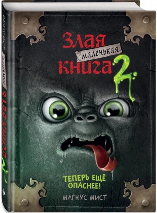 Kitab Маленькая злая книга 2   Мист М.