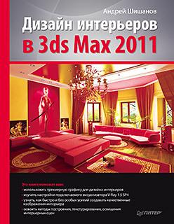 Дизайн интерьеров в 3ds Max 2011 kelly l murdock 3ds max 2011 bible