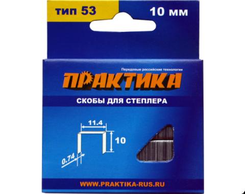 Скобы ПРАКТИКА для степлера, серия Мастер,   10 мм, Тип 53, толщина 0,74 мм, ширина 11,4 мм, (1000 шт) коробка