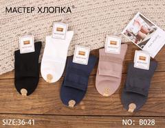 Носки женские  (10 пар) арт. В028