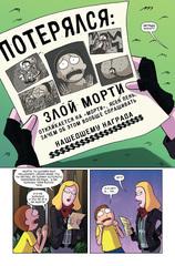 Рик и Морти: Покеморти. Всех их соберём / Жопосранчик Суперстар