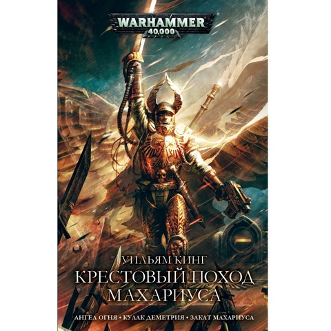 Крестовый поход Махариуса / WarHammer 40000